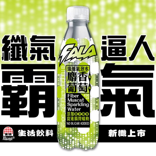 《生活飲料》FALA纖維氣泡水-麝香葡萄風味430ml/瓶(24瓶/箱)