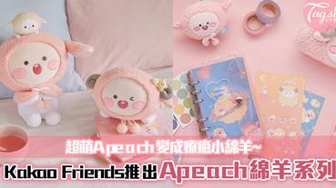 Kakao Friends推出全新「Apeach綿羊系列」!超萌Apeach變成療癒小綿羊~