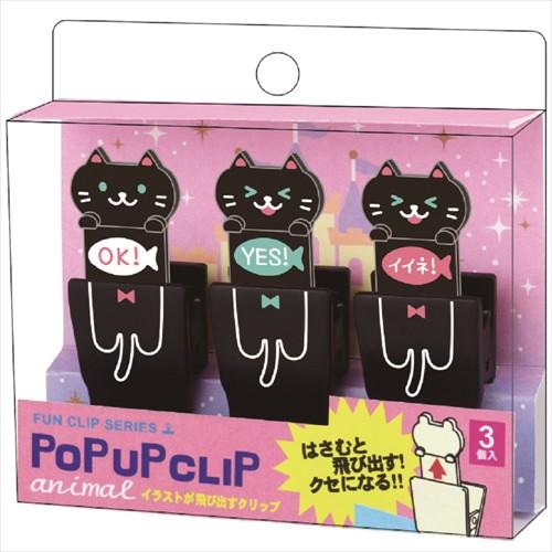 [現貨]Gakken學研 Popup Clip 夾子3入組 黑貓 G050-31 CHL