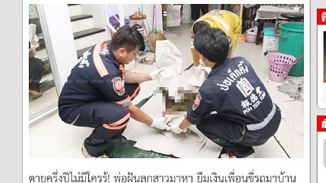 警方獲報抵達現場,法醫初判媞葩帕死因為心臟病發。圖/翻攝泰媒ข่าวสด