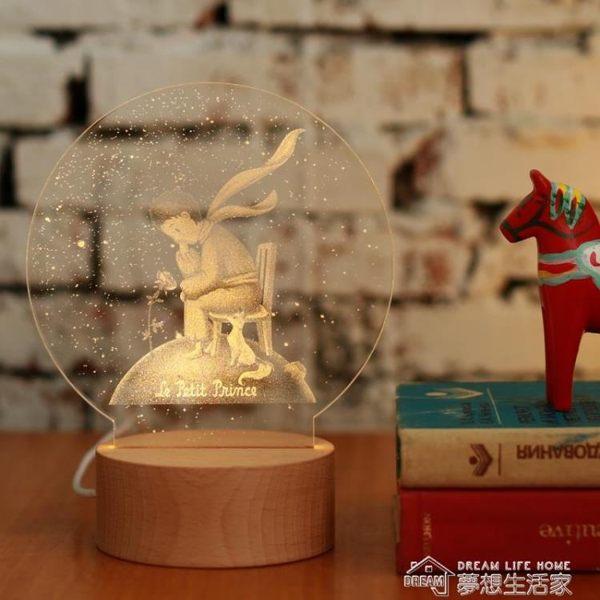 夢想家創意生日禮品臺燈3D小王子的玫瑰花小夜燈充電燈