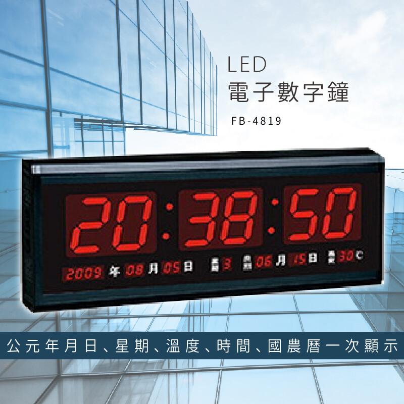七天鑑賞期並不是七天試用期請再三確認後再下單購買喔謝謝 鋒寶 fb-4819 led電子數字鐘 產品尺寸 :48x19x5 cm led單字大小 : 年月日星期農曆月温度 / 0.8x1.3 cm 時