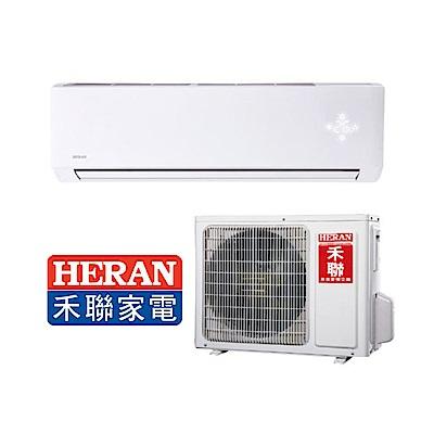 [無卡分期12期]禾聯 5-6坪 變頻一對一冷暖空調 HI-G36H/HO-G36H