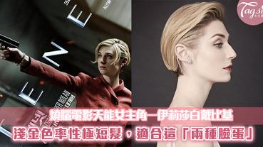 天能女主角伊莉莎白戴比基的率性極短髮,適合哪一種臉型的女孩?