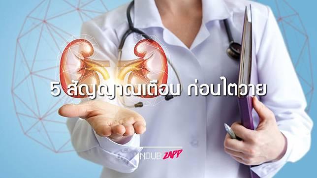 ไตแพง ต้องดูแล!! 5 สัญญาณเตือน โรคไตวายเฉียบพลัน และการป้องกัน