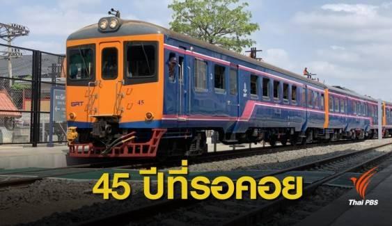 45 ปี! ทดลองรถไฟไทย-กัมพูชา เที่ยวปฐมฤกษ์รับ