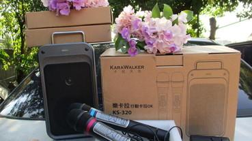 (開箱)KARAWALKER卡拉沃克【樂卡拉KS-320行動卡拉OK】2.4G雙無線麥克風/擴音/混音/便利攜帶/輕便風格。BY酷比酷比。