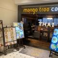 実際訪問したユーザーが直接撮影して投稿した西新宿タイ料理マンゴツリーカフェ 新宿の写真