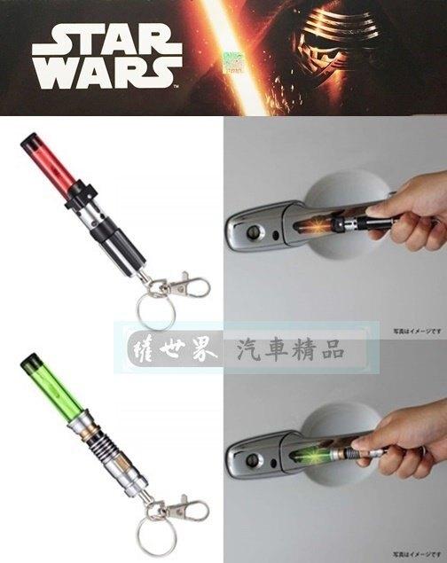 權世界@汽車用品 日本 NAPOLEX STAR WARS 星際大戰 光劍 除靜電鑰匙圈 SW-11-兩色選擇