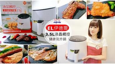 【時尚生活。氣炸鍋】你氣炸了嗎?!EL伊德爾|3.5L液晶觸控健康氣炸鍋|氣炸鍋料理,實現輕鬆健康生活超好用氣炸鍋!