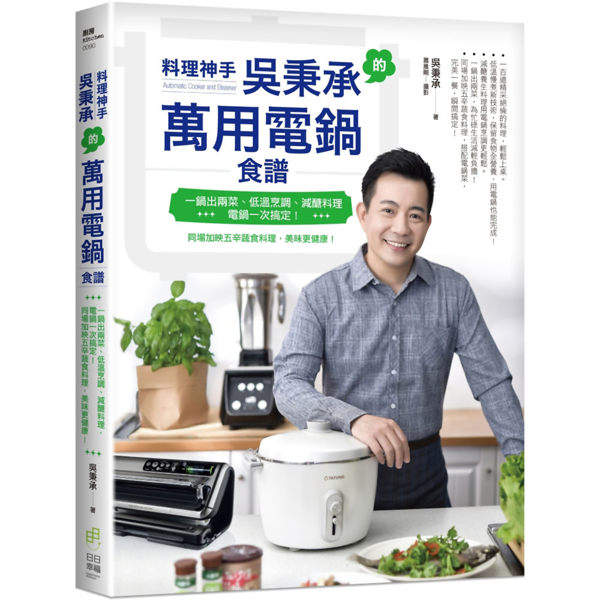 料理神手吳秉承的萬用電鍋食譜:一鍋出兩菜、低溫烹調、減醣料理,電鍋一次搞定!