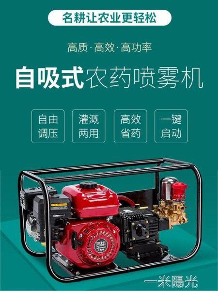 電啟動汽油柴油機打藥機擔架式高壓農藥機噴藥機農用噴灑器噴霧器