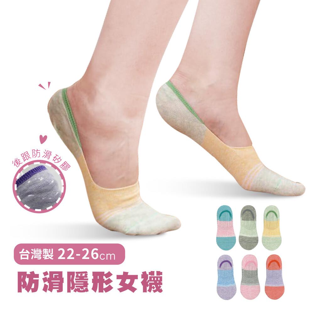 商  品隱形女襪套   型  號675   產  地100% 全程台灣   材  質棉65%彈性纖維棉5%聚酯纖維30%    尺  寸適合腳底長約22-26cm   顏  色共6色綠粉灰綠綠黃紫藍粉灰橘紫   ________________  ________________    特殊加工後腳跟矽膠止滑讓您不管穿什麼鞋子襪子都不滑脫   低筒不露好穿搭   專為台灣亞熱氣候設計薄透舒適無感穿著   透氣舒適四季皆可穿搭   適合外出穿搭休閒居家用襪   100%全程台灣製造堅持無毒原料紗到襪品完成實在的製作與服務   採用紡織品旗艦級天然精梳棉手感柔順   無甲醛無游離性螢光劑無偶氮染料無有毒化學物質   4075高彈性線紗襪子耐穿不易疲乏   通過國家sgs檢驗最高5級評分色牢優不褪色   高比例棉紗32支紗針織透氣吸汗防止腳臭