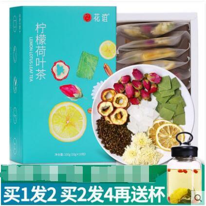 檸檬荷葉茶決明子山楂菊花玫瑰花泡水水果茶