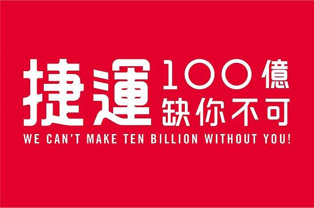 (圖片由台北大眾捷運股份有限公司提供並授權於此活動頁露出)