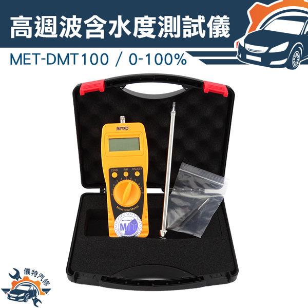 MET-DMT100 (0-100%)數位高週波掃描含水度測試儀