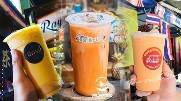 「泰式奶茶」5間台灣道地推薦!加碼正宗泰奶沖泡方法,在台灣也能置身泰國!