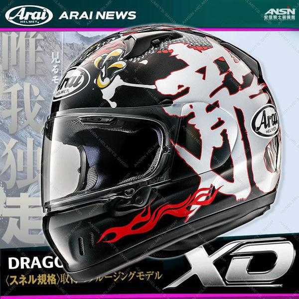 [中壢安信]日本 Arai XD 彩繪 DRAGON 龍 黑色 全罩 安全帽 內襯可拆