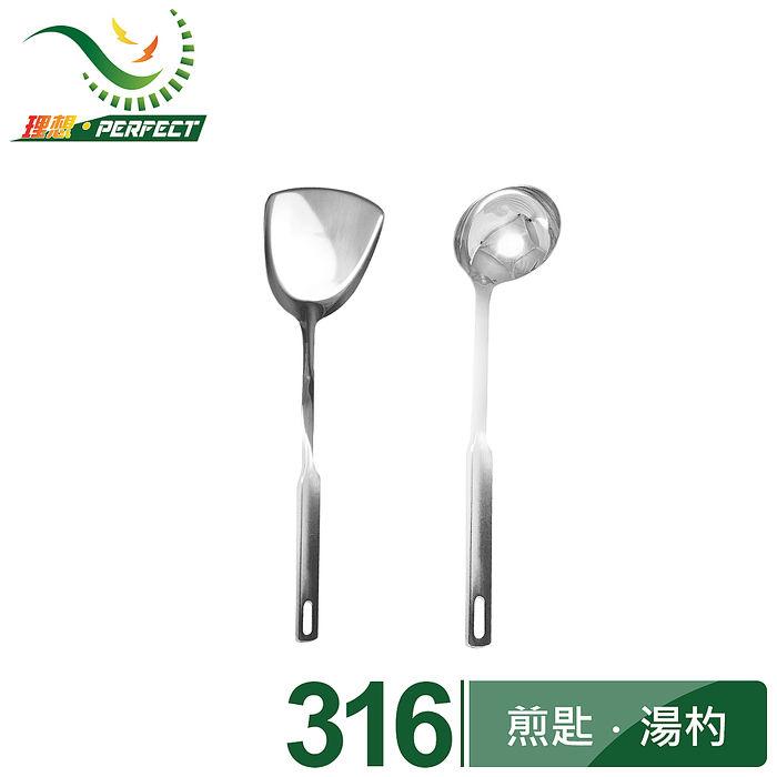 【PERFECT 理想】金緻316小五金煎匙+大湯勺組(特賣)