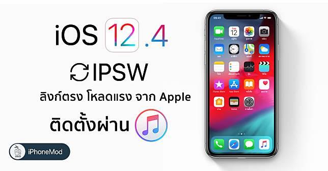 Ios 12 4 Ipsw
