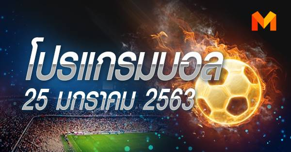 โปรแกรมบอล วันเสาร์ที่ 25 มกราคม 2563
