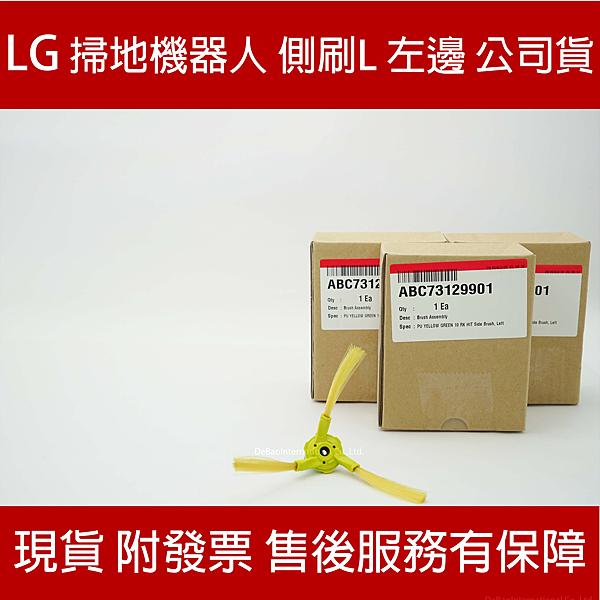 LG 樂金 掃地機器人 耗材 側刷L