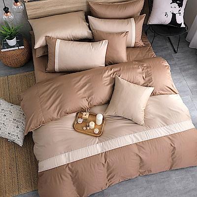 OLIVIA 英式素色簡約 咖啡 淺米 可可米 雙人床包被套四件組