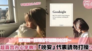你不敢講的內心話?「晚安=請勿打擾、我很忙=沒時間理你」,超有共鳴的當代字典!