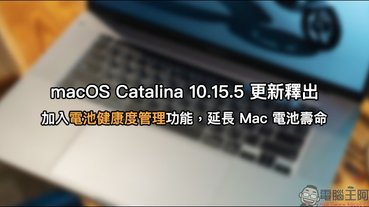 macOS Catalina 10.15.5 更新釋出,加入電池健康度管理功能