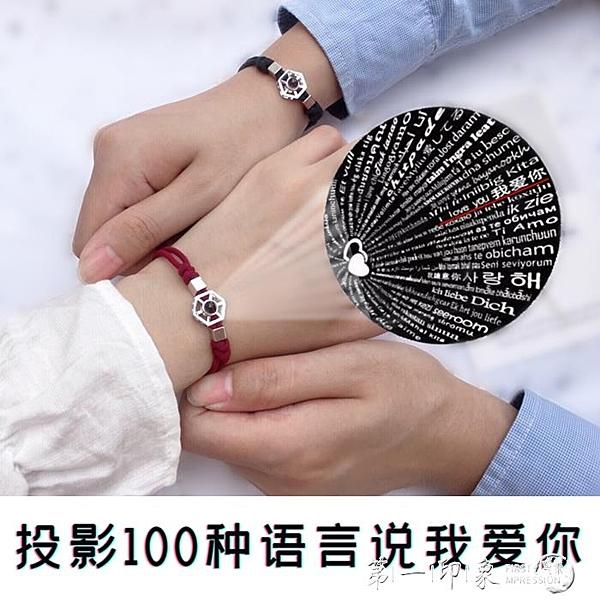 抖音同款情侶手鏈一對男女款投影編織繩學生簡約情人生日紀念禮物