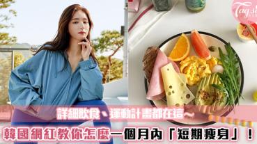 韓國網紅教你怎麼一個月內「短期瘦身」!詳細飲食、運動計畫都在這~