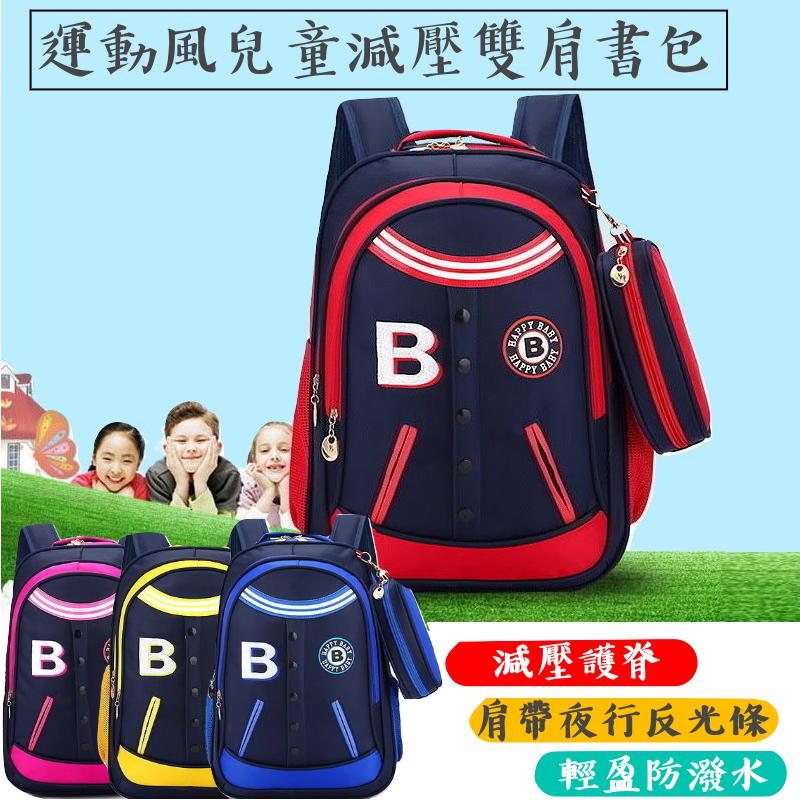 棒球運動風兒童減壓雙肩書包 小學生書包