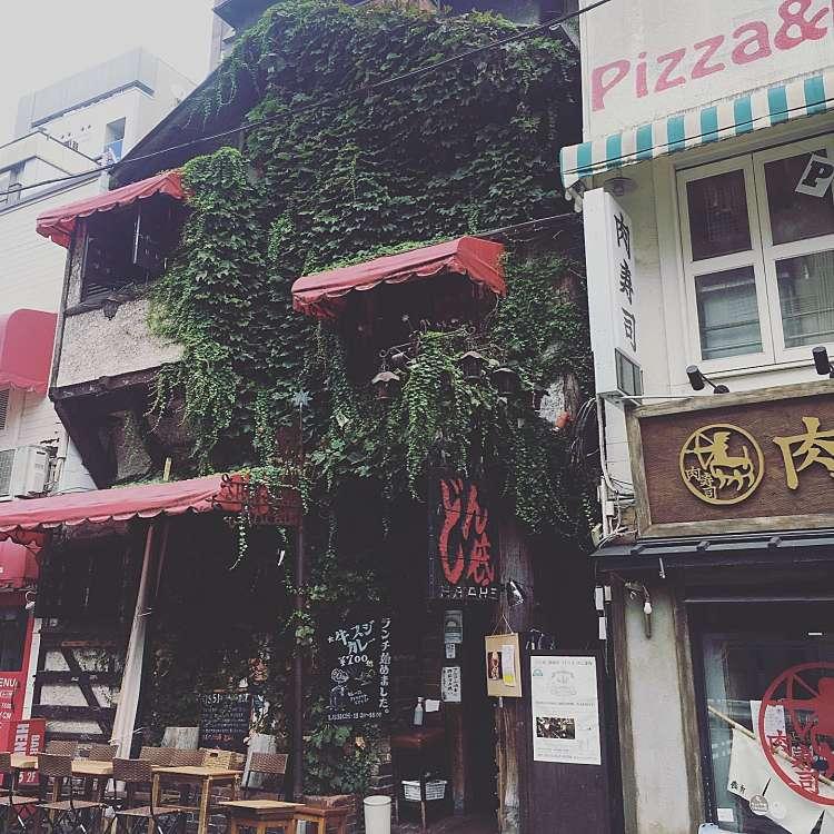 実際訪問したユーザーが直接撮影して投稿した新宿ダイニングバー新宿 居酒屋 どん底の写真