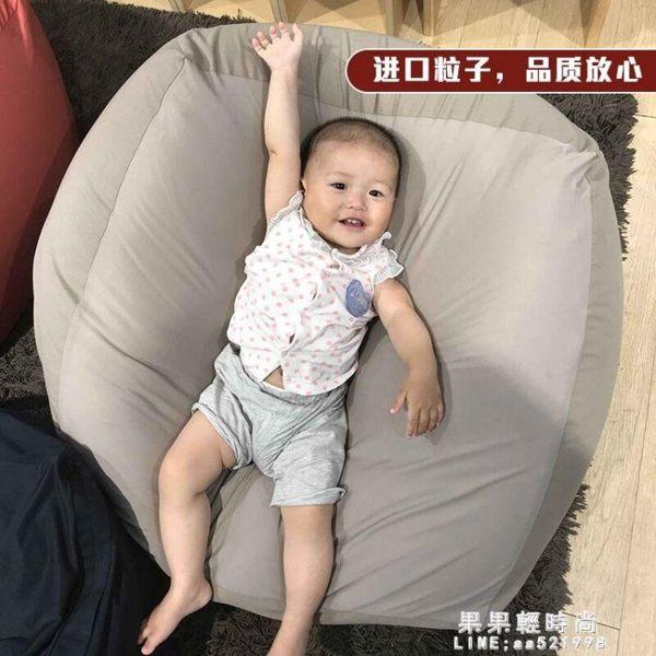 muji無印良品懶人沙發客廳單人沙發臥室榻榻米簡約豆袋粒子懶沙發【果果新品】