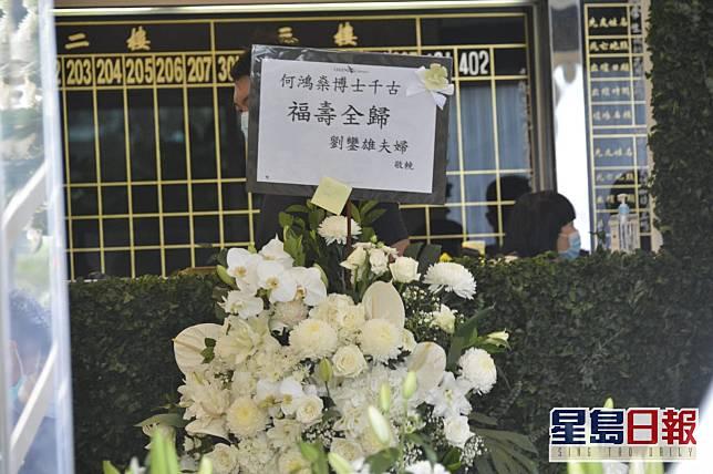 何鴻燊博士生前有不少好友致送花牌悼念,當中有劉鑾雄夫婦。