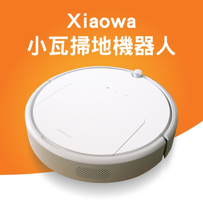 Xiaowa小瓦掃地機器人 小米掃地機 APP控制青春版 平輸品保固3個月 台灣現貨 免運費 (含稅價)。人氣店家睿亮Relight的小米原廠原裝配件有最棒的商品。快到日本NO.1的Rakuten樂天