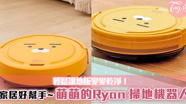 家居好幫手~萌萌的Ryan 掃地機器人!每天在家幫你掃、拖,輕鬆讓地板變變乾淨!