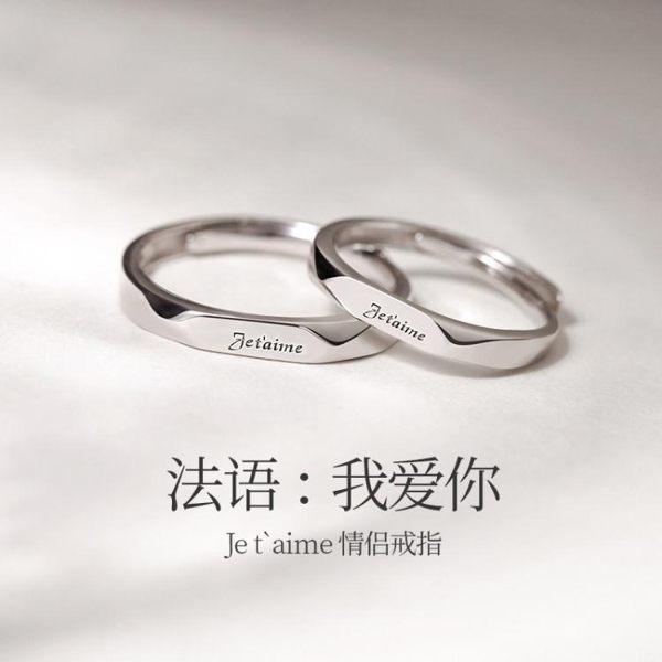 S925銀情侶戒指女男一對刻字學生日韓百搭簡約異地戀對戒非純銀