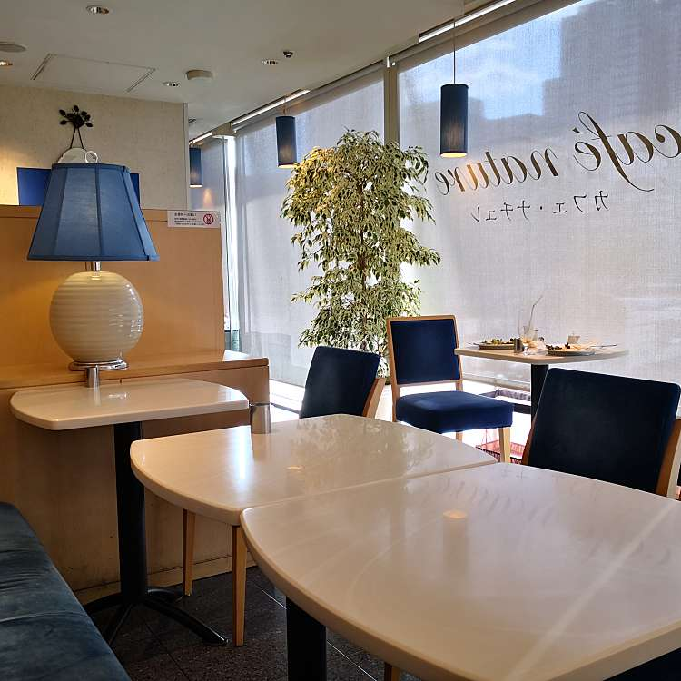 実際訪問したユーザーが直接撮影して投稿した西新宿カフェカフェナチュレの写真