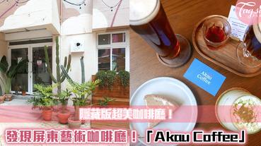 【駐站作家:Karen】發現屏東藝術咖啡廳 「Akau Coffee 猻物咖啡廳」