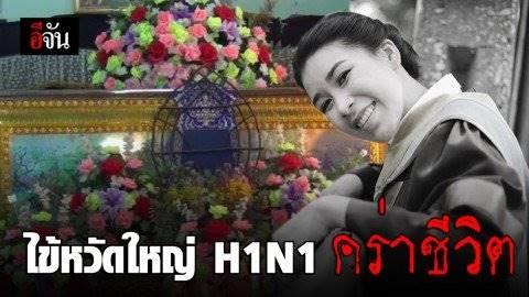 ไข้หวัดใหญ่ H1N1 คร่าชีวิตสาว 23 รายแรกในประเทศไทย