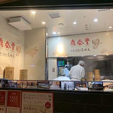 鼎泰豐 渋谷スクランブルスクエア店のundefinedに実際訪問訪問したユーザーunknownさんが新しく投稿した新着口コミの写真
