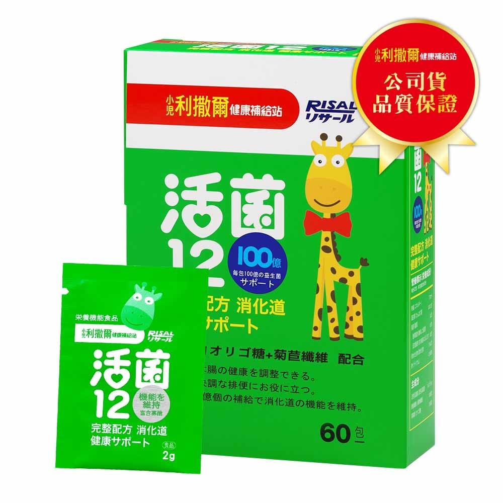 【隨機送體驗包】小兒利撒爾 活菌12( 2g*60包/盒)
