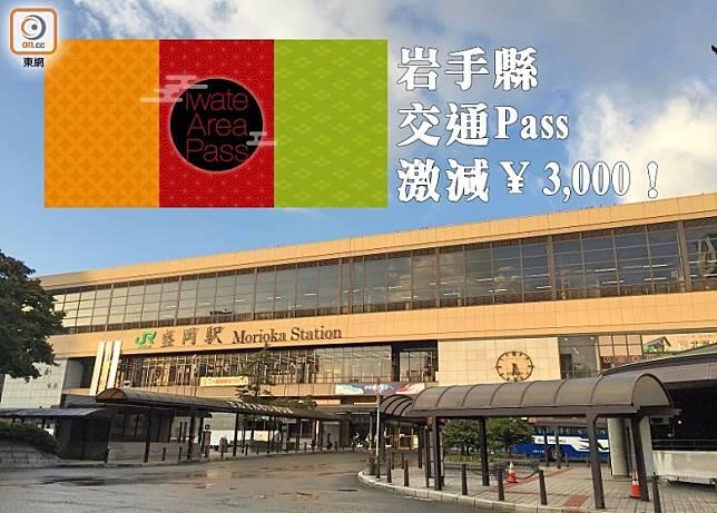 即日起至3月10日於官網購買岩手地區通票 Iwate Area Pass,無論是3日票、5日票抑或7日票均可享高達¥3,000的優惠!(互聯網)