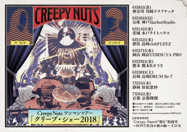 CreepyNuts_CreepShow2018.jpg