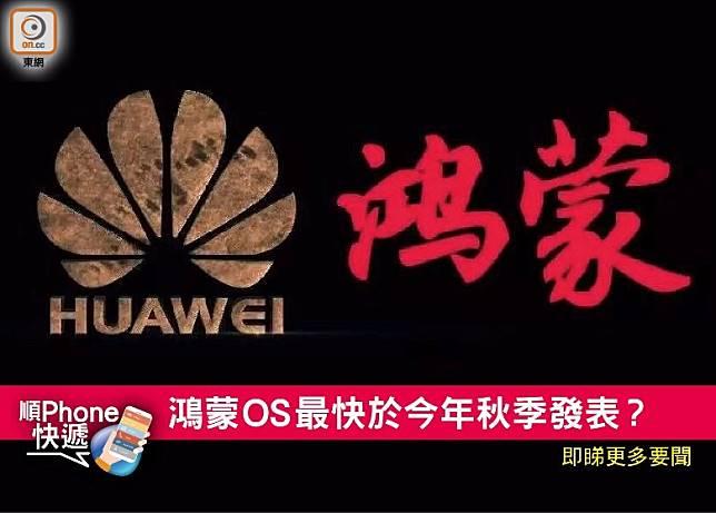 有傳HUAWEI自家鴻蒙OS最快於今年秋季發表。(互聯網)