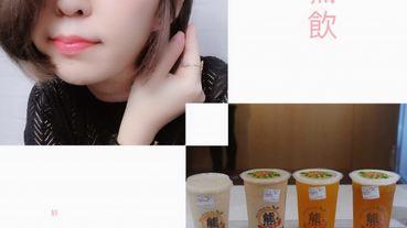 (飲料)新莊手搖杯熊飲鮮茶~堅持新鮮的好茶!!