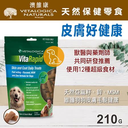Vetalogica 澳維康 狗狗天然保健零食 皮膚好健康