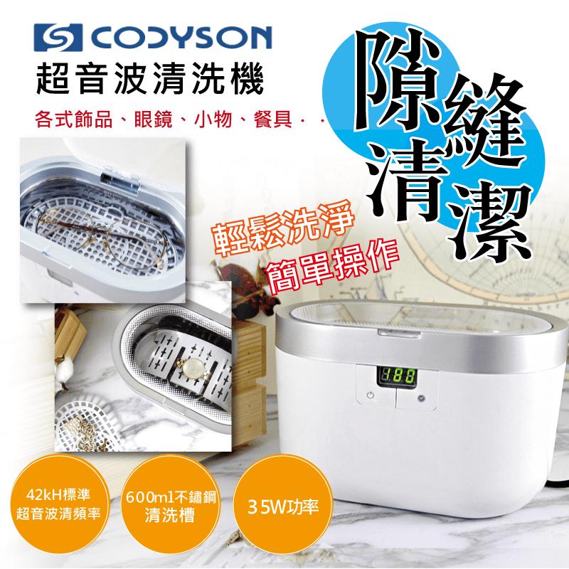 CODYSON超音波清洗機(CD2830),透明面蓋,清洗過程一目了然~ 輕鬆清洗,簡單操作,乾淨又有效!隙縫清潔專家,不藏污垢好乾淨!不管是飾品、手錶、眼鏡、假牙或餐具等都適用喔~