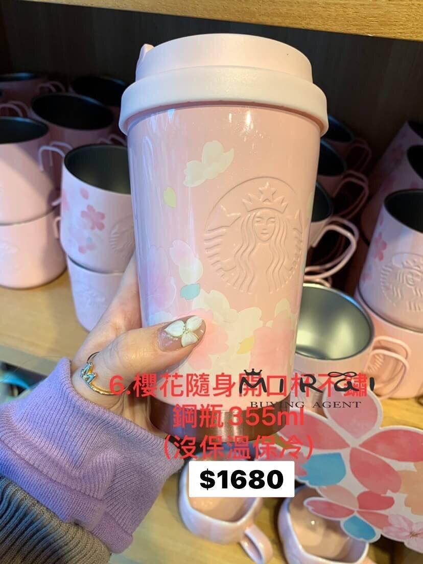 《現貨》日本-星巴克 期間限定 櫻花系列 6.櫻花隨身開口杯不鏽鋼瓶 355ml